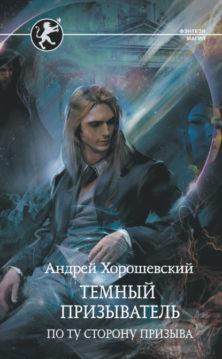 Андрей Хорошевский - Темный призыватель. По ту сторону призыва