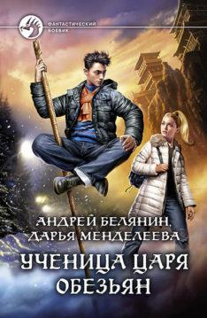 Андрей Белянин, Дарья Менделеева - Ученица царя обезьян