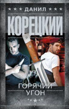 Данил Корецкий - Горячий угон