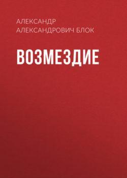 Александр Блок - Возмездие
