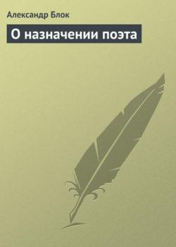 Александр Блок - О назначении поэта
