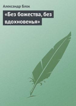 Александр Блок - «Без божества, без вдохновенья»