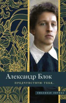 Александр Блок - Предчувствую тебя…