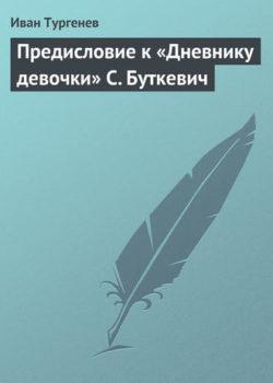 Иван Тургенев - Предисловие к «Дневнику девочки» С. Буткевич