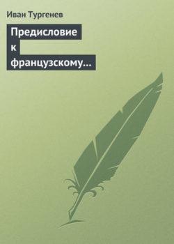 Иван Тургенев - Предисловие к французскому переводу «Драматических произведений Александра Пушкина»
