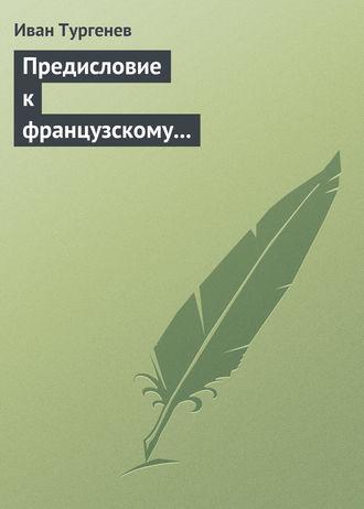 Предисловие к французскому переводу «Драматических произведений Александра Пушкина»