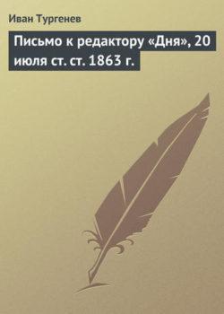 Иван Тургенев - Письмо к редактору «Дня», 20 июля ст. ст. 1863 г.