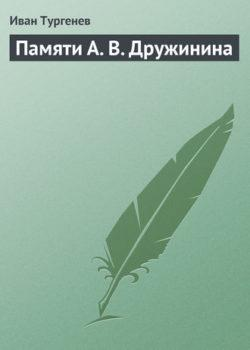 Иван Тургенев - Памяти А. В. Дружинина