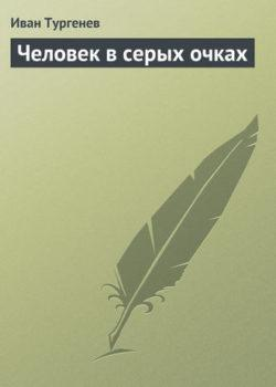 Иван Тургенев - Человек в серых очках