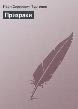 Иван Тургенев - Призраки