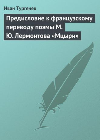 Предисловие к французскому переводу поэмы М. Ю. Лермонтова «Мцыри»