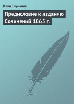 Иван Тургенев - Предисловие к изданию Сочинений 1865 г.