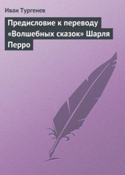 Иван Тургенев - Предисловие к переводу «Волшебных сказок» Шарля Перро
