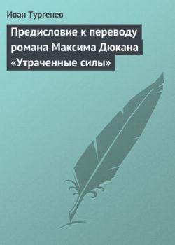 Иван Тургенев - Предисловие к переводу романа Максима Дюкана «Утраченные силы»