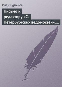 Иван Тургенев - Письмо к редактору «С.-Петербургских ведомостей», 9/21 июля 1868 г.