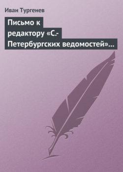 Иван Тургенев - Письмо к редактору «С.-Петербургских ведомостей» 14 (26) февраля 1868