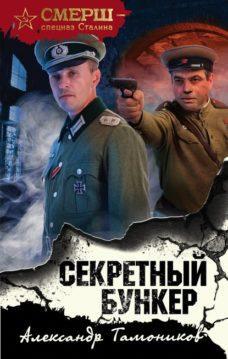 Александр Тамоников - Секретный бункер