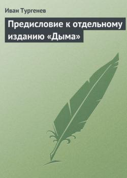 Иван Тургенев - Предисловие к отдельному изданию «Дыма»