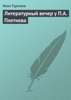 Иван Тургенев - Литературный вечер у П.А. Плетнева