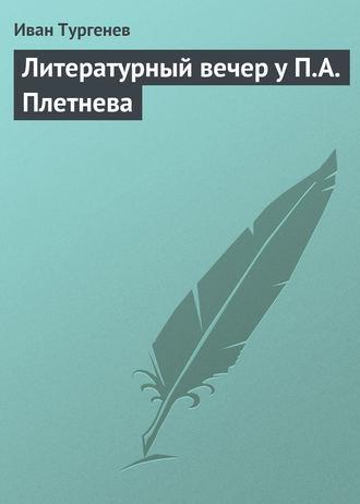 Литературный вечер у П.А. Плетнева