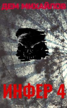 Дем Михайлов - Инфер 4