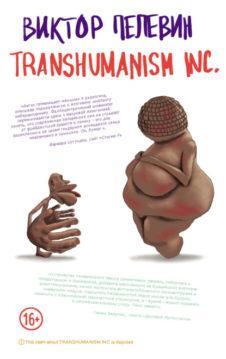 Виктор Пелевин - TRANSHUMANISM INC. (Трансгуманизм Inc.) (Трансгуманизм)