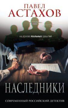 Павел Астахов - Наследники