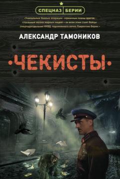 Александр Тамоников - Чекисты