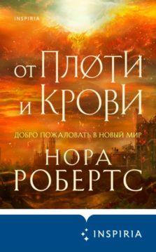 Нора Робертс - От плоти и крови