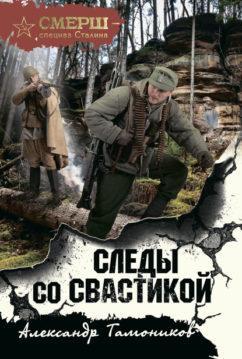 Александр Тамоников - Следы со свастикой