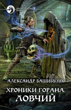 Александр Башибузук - Хроники Горана. Ловчий