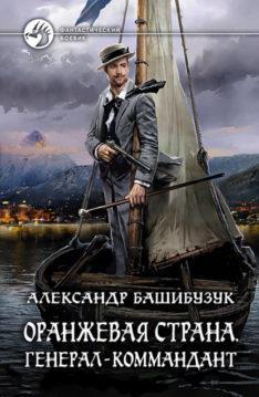 Александр Башибузук - Оранжевая страна. Генерал-коммандант