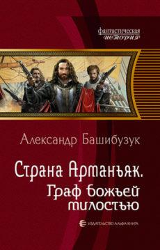 Александр Башибузук - Страна Арманьяк. Граф Божьей милостью