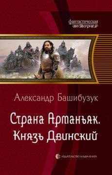 Александр Башибузук - Страна Арманьяк. Князь Двинский