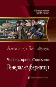 Александр Башибузук - Чёрная кровь Сахалина. Генерал-губернатор