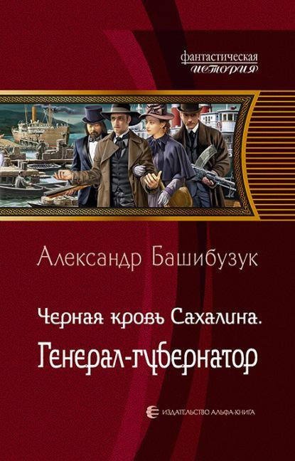 Чёрная кровь Сахалина. Генерал-губернатор