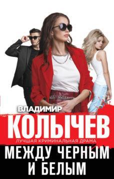 Владимир Колычев - Между черным и белым