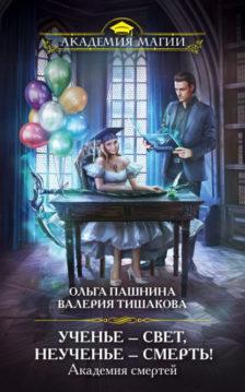 Валерия Тишакова, Ольга Пашнина - Академия смертей. Ученье – свет, неученье – смерть!