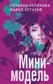 Павел Астахов, Татьяна Устинова - Мини-модель