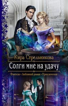 Кира Стрельникова - Солги мне на удачу