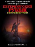 Петербургский рубеж. Внутренний фронт скачать fb2