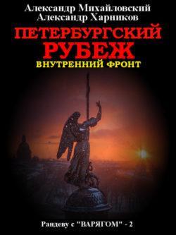 Александр Михайловский, Александр Харников - Петербургский рубеж. Внутренний фронт