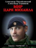 Мир царя Михаила скачать fb2