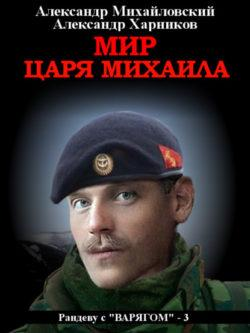 Александр Михайловский, Александр Харников - Мир царя Михаила