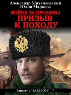 Александр Михайловский, Юлия Маркова - Война за проливы. Призыв к походу