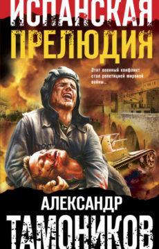 Александр Тамоников - Испанская прелюдия