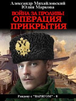 Александр Михайловский, Юлия Маркова - Война за проливы. Операция прикрытия