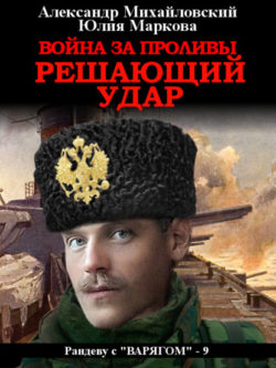 Александр Михайловский, Юлия Маркова - Война за Проливы. Решающий удар