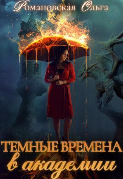 Ольга Романовская - Темные времена в академии