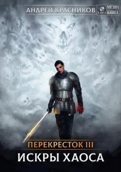 Андрей Красников - Перекрёсток. Искры хаоса